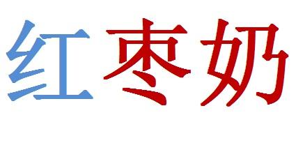 Hóng zǎo nǎi