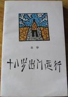 On the road of eighteen (edición china)