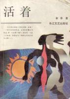 Edición china de Vivir