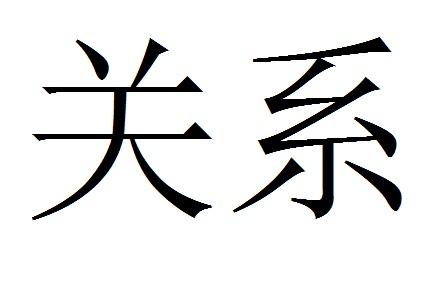 关系 (guānxi)